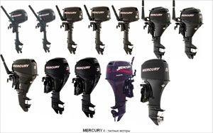 Четырехтактные лодочные моторы Mercury